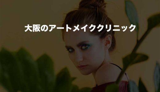 【大阪】口コミで人気のアートメイククリニックおすすめ10選【眉毛,アイライン】