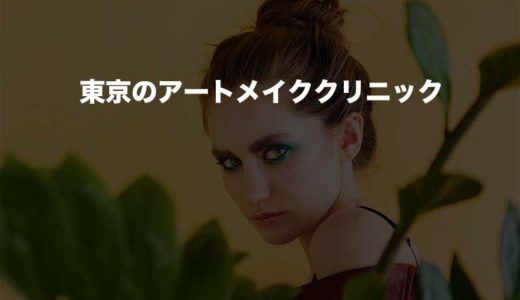 東京の口コミで人気のアートメイククリニックおすすめ10選!眉、アイラインなど紹介
