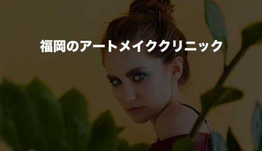 福岡のアートメイククリニックの人気おすすめ5選!眉、アイラインなど紹介