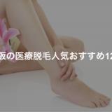 大阪 医療脱毛