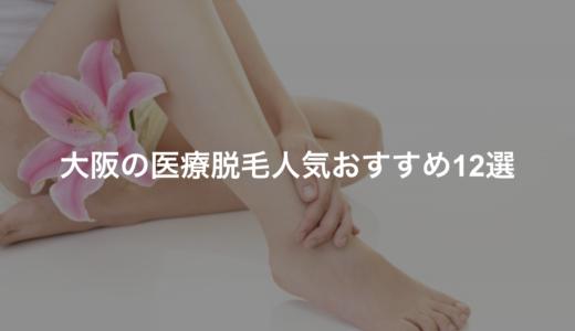 【徹底比較】大阪で安い・効果が高い医療脱毛クリニックのおすすめ12選!口コミ・都度払い・学割についても解説