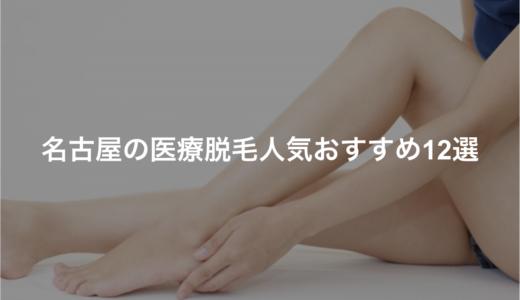 名古屋で安い・効果が高い医療脱毛クリニックのおすすめ12選!口コミ・キャンペーンについても解説