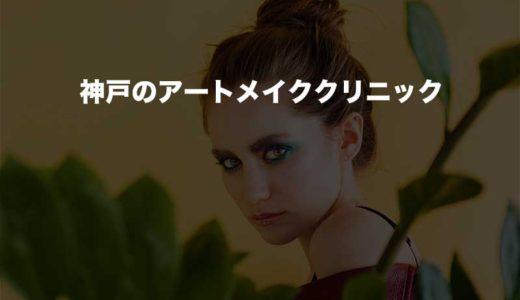 神戸の口コミが人気のアートメイククリニックおすすめ5選[眉,アイラインなど]