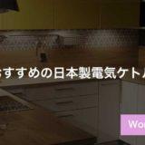 おすすめの日本製電気ケトル