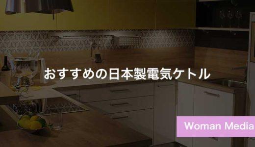 2021年版日本製電気ケトルのおすすめ10選!タイガー、象印、ステンレスなど