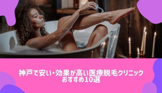 神戸で安い・効果が高い医療脱毛クリニックのおすすめ10選