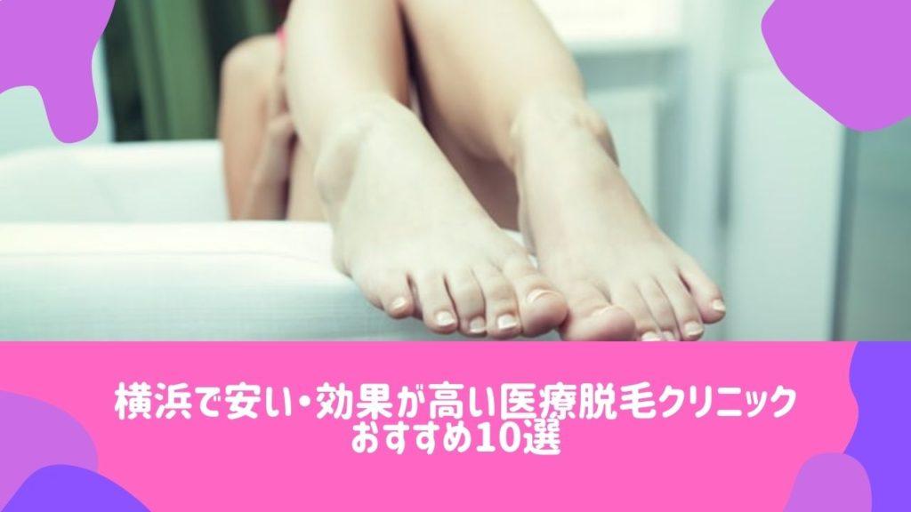 横浜 医療脱毛