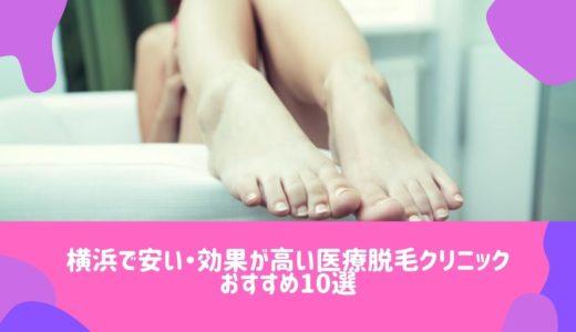 横浜で安い・効果が高い医療脱毛クリニックのおすすめ10選!キャンペーン・学割・都度払い可能なクリニックを紹介