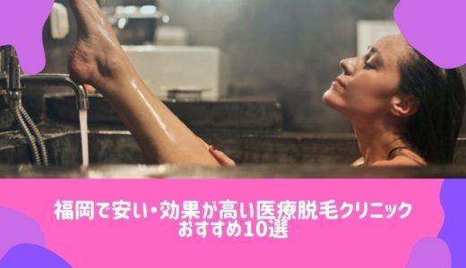 福岡で安い・効果が高い医療脱毛クリニックのおすすめ10選!キャンペーン・学割・都度払い・安いクリニックを紹介