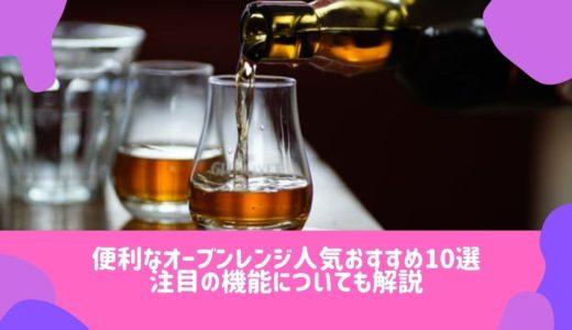 甘いウイスキー人気おすすめ5選!ウイスキーとよく合うおつまみも紹介